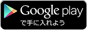 googleplay cocoLINKいわき