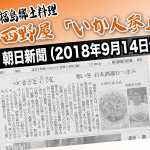 いか人参が朝日新聞に掲載されました