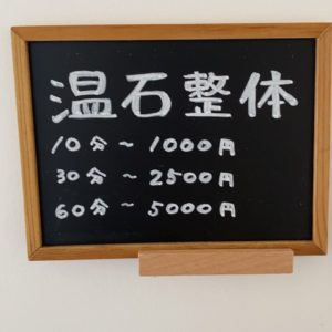 お得クーポン!!【新規のお客様限定】温石整体!