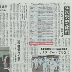 日本で唯一!塗装会社で除染採択業者です