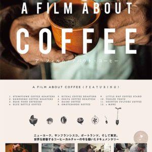 2019/6/29(土) | Kuramoto + bo-shi coffeeコラボレーション上映「A film about coffee」