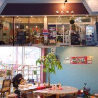 橋本酒店 COMMUNITY CAFE&BAR|湯本の酒屋&タイ料理のお店