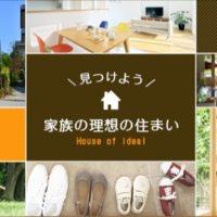 未来Real Estate(株)吉田家具店|いわき市植田の不動産