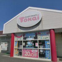 クラフトハートTokai小名浜店|いわき市小名浜にある手芸専門店