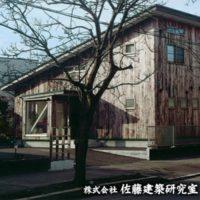 株式会社 佐藤建築研究室|いわき市小名浜にある設計・建築事務所