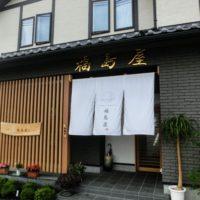 福島屋|いわき市小名浜にある和食屋さん