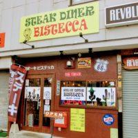 ステーキダイナー ビステッカ|いわき市平にあるステーキ専門店