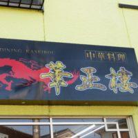 中国料理 華正樓|いわき市平にある中華料理屋さん