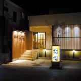 柘榴(ざくろ)|小名浜店