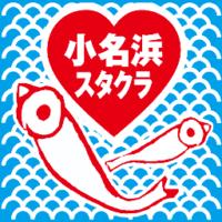 小名浜スタンプクラブ