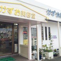 かずお美容室|いわき市東田町の美容室