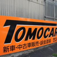 トータルカーショップ TOMOCAR'S