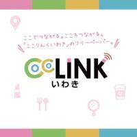 毎月月初め発行|cocoLINKいわき フリーペーパー
