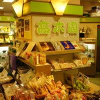 高木園 本店|いわき市小名浜