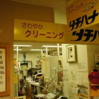 さわやかクリーニングタチハナ タウンモールリスポ店