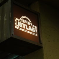 いわき市平白銀のバー|BAR JETLAG