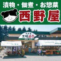 西野屋食品|いわき市常磐|漬物・惣菜の販売|名物コロッケが人気