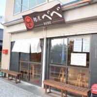 麺屋 べべ|いわき市 とんこつラーメンのお店