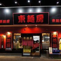 やみつきラーメン東麺房