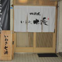 いわき七浜|小名浜の日本料理・日本酒専門店