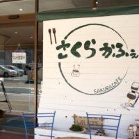 さくらかふぇ|いわき市湯本町のカフェ・喫茶店