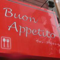 洋風食堂Buon'Appetito(ヴォンアぺッティート) いわき駅前の洋食屋さん