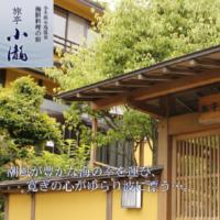 旅亭 小瀧|いわき市小名浜の旅館