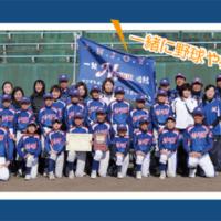 マツザキガーデンジュニアスポーツ少年団