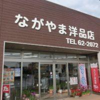 永山洋品店|植田の婦人服・学生服取り扱い店