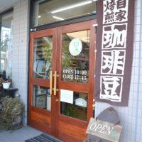 自家焙煎珈琲&紅茶ウェルハース | 泉の珈琲&紅茶専門店