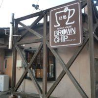 ブラウンチップいわき平店|平の自家焙煎コーヒー豆専門店