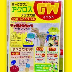2019/4/28(日)〜 | ティラノサウルスウォーキングショー